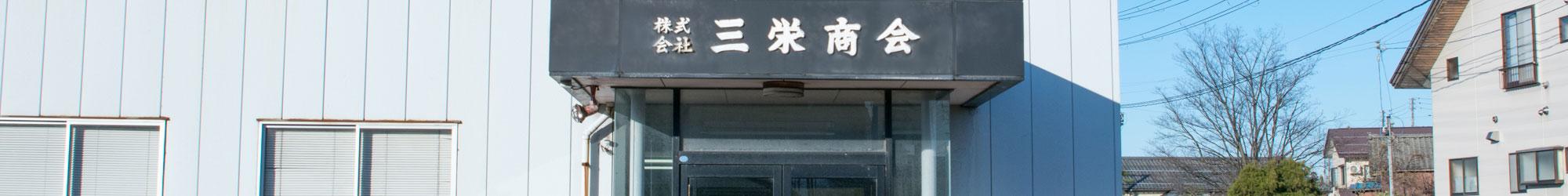 三栄商会 会社案内